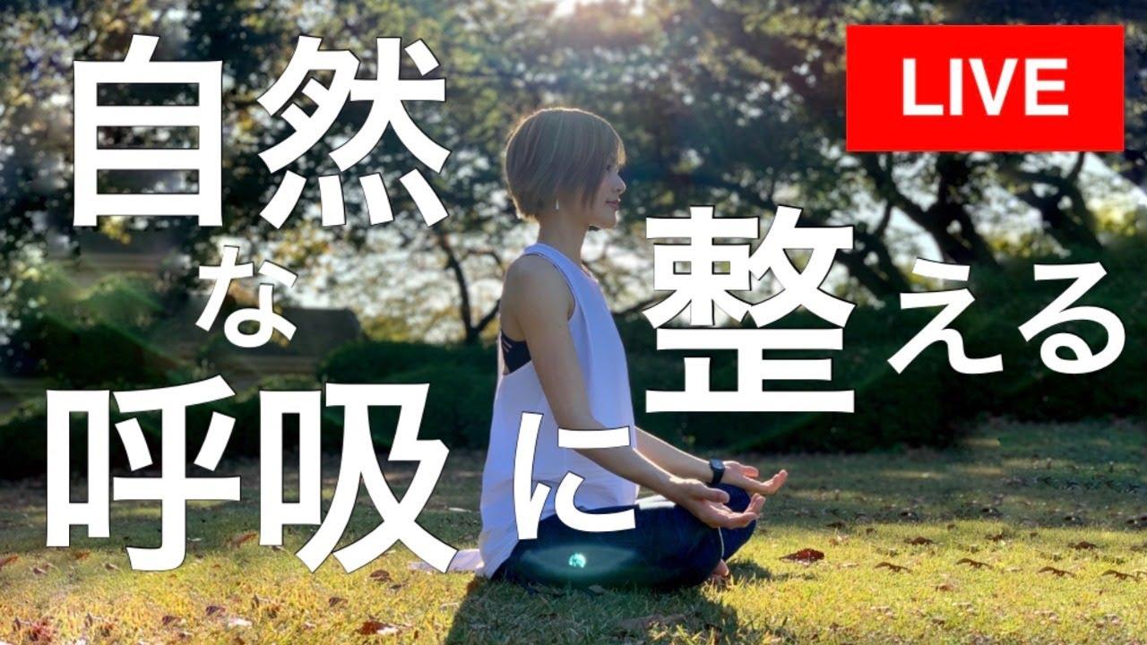 【LIVE】セルフイメージを高め呼吸をコントロールする|ストレッチルーム|130