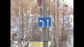 видео Новые дорожные знаки 2015 и дорожная разметка в России, ПДД