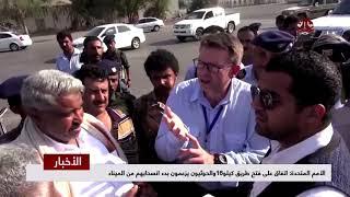 الأمم المتحدة : اتفاق على فتح طريق كيلو 16 و الحوثيون يزعمون بدء انسحابهم من الميناء