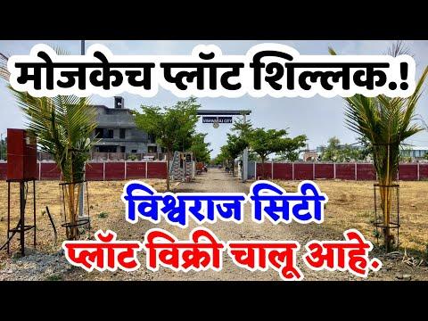 नवीन शाहू कॉलेज पासून 3 मिनिटावर साईड | @Latur Property Guru | Latur Property | Latur Property Sale