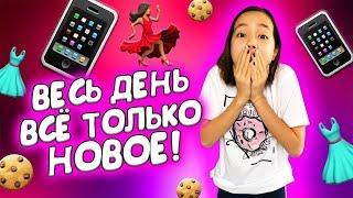 ВЕСЬ ДЕНЬ ВСЁ ТОЛЬКО НОВОЕ / Видео Мария ОМГ