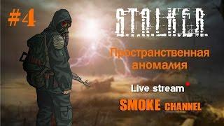 Смотреть видео сталкер дым в аномалиях