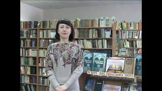 Программа Литера от 15.03.2016 г. Православная книга
