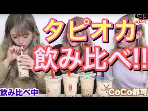 【検証】渋谷のタピオカをガチで飲み比べしてみた☆