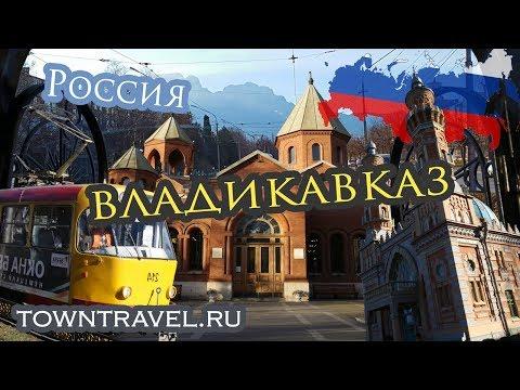 Города России: Владикавказ (Северная Осетия)