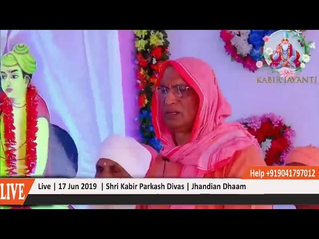 Live | 17 Jun 2019  | श्री कबीर प्राकट्य दिवस : श्री झांडिया साहिब धाम