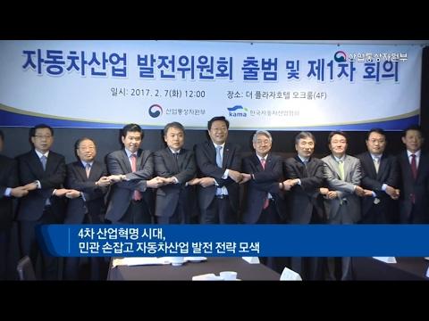 [현장소식] 민관 합동 자동차산업 발전위원회 출범식