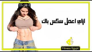 تمارين بطن قويه  تظهر عضلات البطن