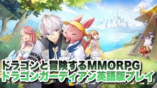 【Dragonicle】ドラゴンガーディアン英語版序盤プレイ screenshot 2