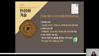 200918 서울센터영업소 온라인클래스 홍삼삼총사