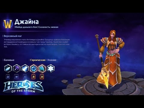 видео: heroes of the storm/Герои шторма. pro gaming. НОВАЯ Джайна. dd билд.