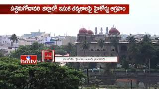 High Court Fire on Sand Mafia in West Godavari district | HMTV