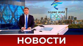 Выпуск новостей в 0900 от 11.08.2021