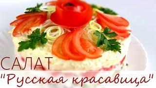 """Салат """"Русская красавица"""" на 8 МАРТА"""