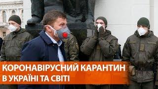 Карантин в Украине Как проходит карантин в странах мира Коронавирус в Украине и мире