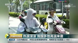 [中国财经报道]热浪滚滚 我国多地高温来袭| CCTV财经