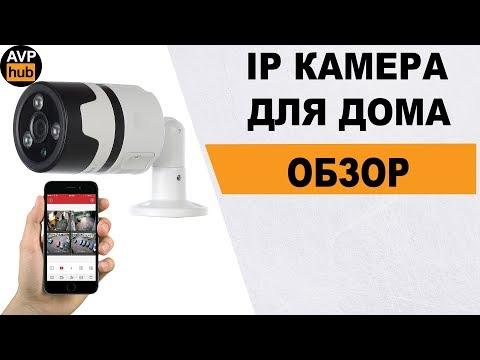 IP камера для видеонаблюдения с WIFI и крутыми функциями / Обзор DIGMA DiVision 600