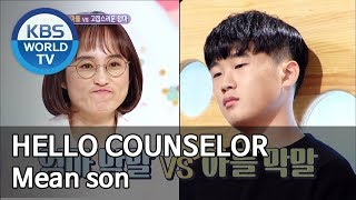 Mean son [Hello Counselor/ENG, THA/2019.07.08]