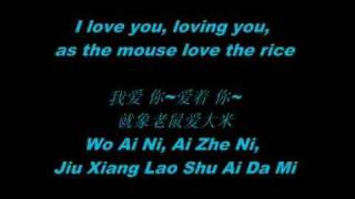 The Mouse All Loves The Rice老鼠爱大米(English and Mandarin Ver) With Lyrics
