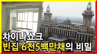 중국 부동산버블 붕괴의 실체 (KBS스페셜 차이나쇼크, 빈집 6천5백만 채의 비밀 2019.03.28.)