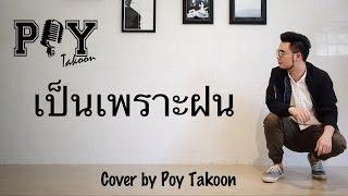 เป็นเพราะฝน - Polycat Cover by Poy Takoon
