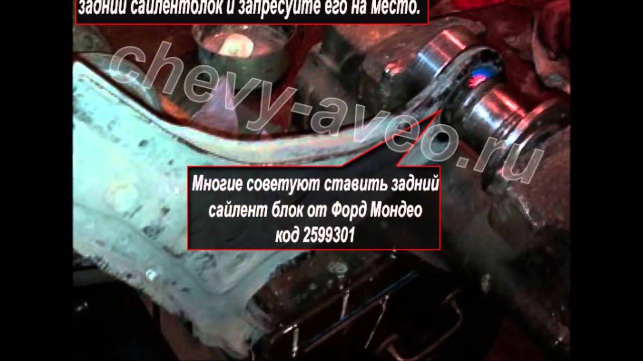 Замена сайлентблоков переднего рычага Авео (Сhevrolet Аveo)