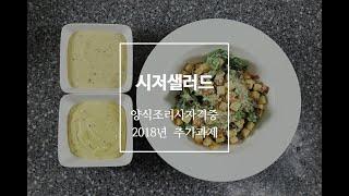 양식조리기능사실기_시저샐러드