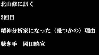 An interview with Osamu Kitayama 北山修に訊く 2回目 精神分析家になった(幾つかの)理由