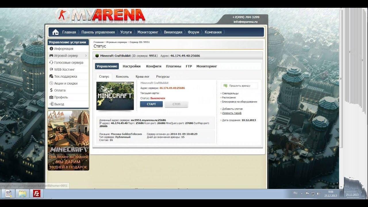 Хостинг Minecraft, отлиный хостинг серверов майнкрафта