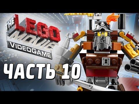 The LEGO Movie Videogame Прохождение - Часть 10 - СТАЛЬНАЯ БОРОДА!