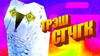 ♻ СГЧГК Трэш-выпуск