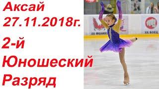 Аксай 27.11.2018г. Выступление спортсменов по программе 2-го Юношеского разряда.