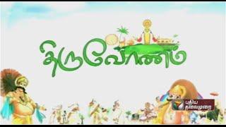 Onam celebrations beyond state borders spl tamil video news 28-08-2015
