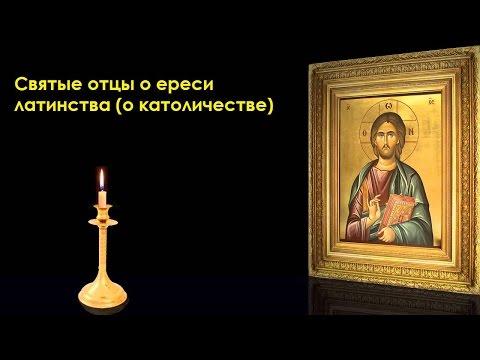 Святые отцы о ереси латинства (о католичестве)