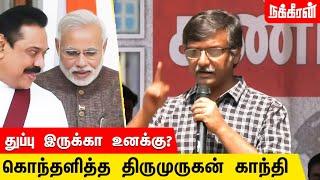 வாயை பொத்தி வேடிக்கை பார்க்கும் அரசு… Thirumurugan Gandhi Speech | BJP
