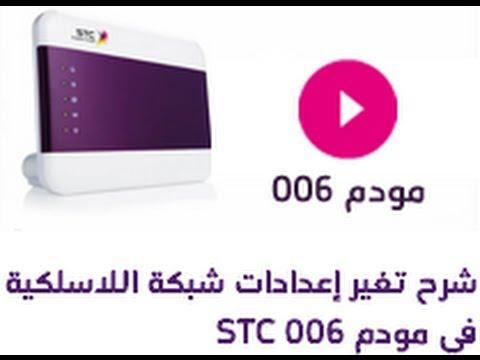 شرح تغير اعدادات شبكة اللاسلكية في مودم Stc 006 Youtube