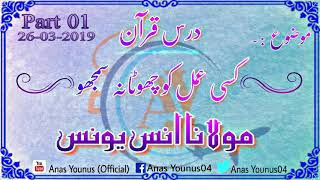Kisi Amal Ko Chota Na Samjho - Part 01 - Moulana Anas Younus - Darse Quran - 26 March 2019