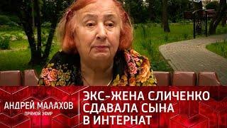 Экс-жена Сличенко сдавала единственного сына в интернат @Прямой эфир