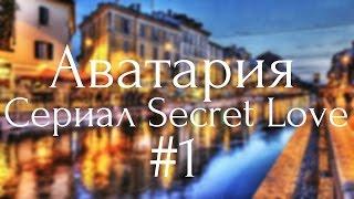 Аватария || «Secret Love» || #1