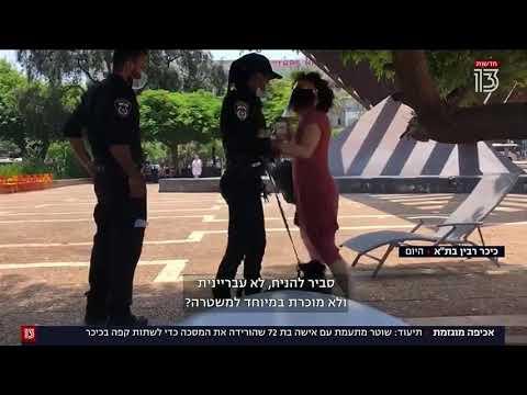 המהדורה המרכזית:  שוטרים התנפלו על אישה בת 72 בגלל מסכה