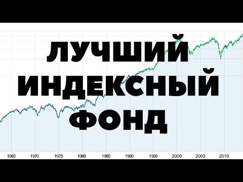 Лучший индексный фонд акций США Vanguard. Куда вложить деньги в 2018 году?