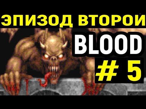 Стрим Blood Fresh Supply #5 Эпизод Второй / Stream Necros / Некрос