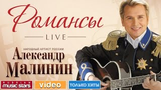 Download АЛЕКСАНДР МАЛИНИН - РОМАНСЫ /LIVE/ Mp3 and Videos