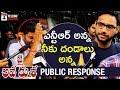 Jai Lava Kusa PUBLIC Response | Jr NTR | Raashi Khanna | Nivetha | #JaiLavaKusa | Telugu Cinema