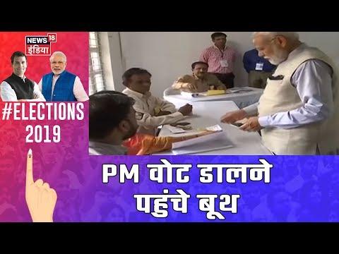 PM Modi ने Ranip में किया मतदान   2019 Lok Sabha Elections   LIVE
