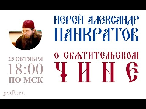 О Святительском чине – иерей Александр Панкратов