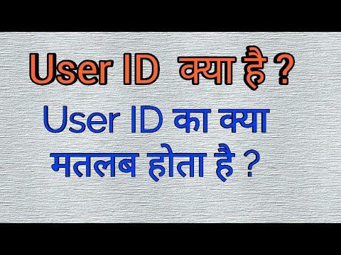 User ID क्या है ? User ID का क्या मतलब होता है ?