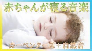 赤ちゃんを寝かしつける時用の音楽です。 カーペンターズの名曲4曲のオ...