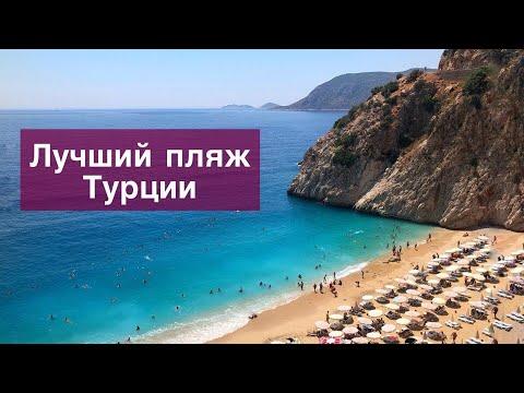 Пляж Капуташ в Турции - фото, где находится, как добраться