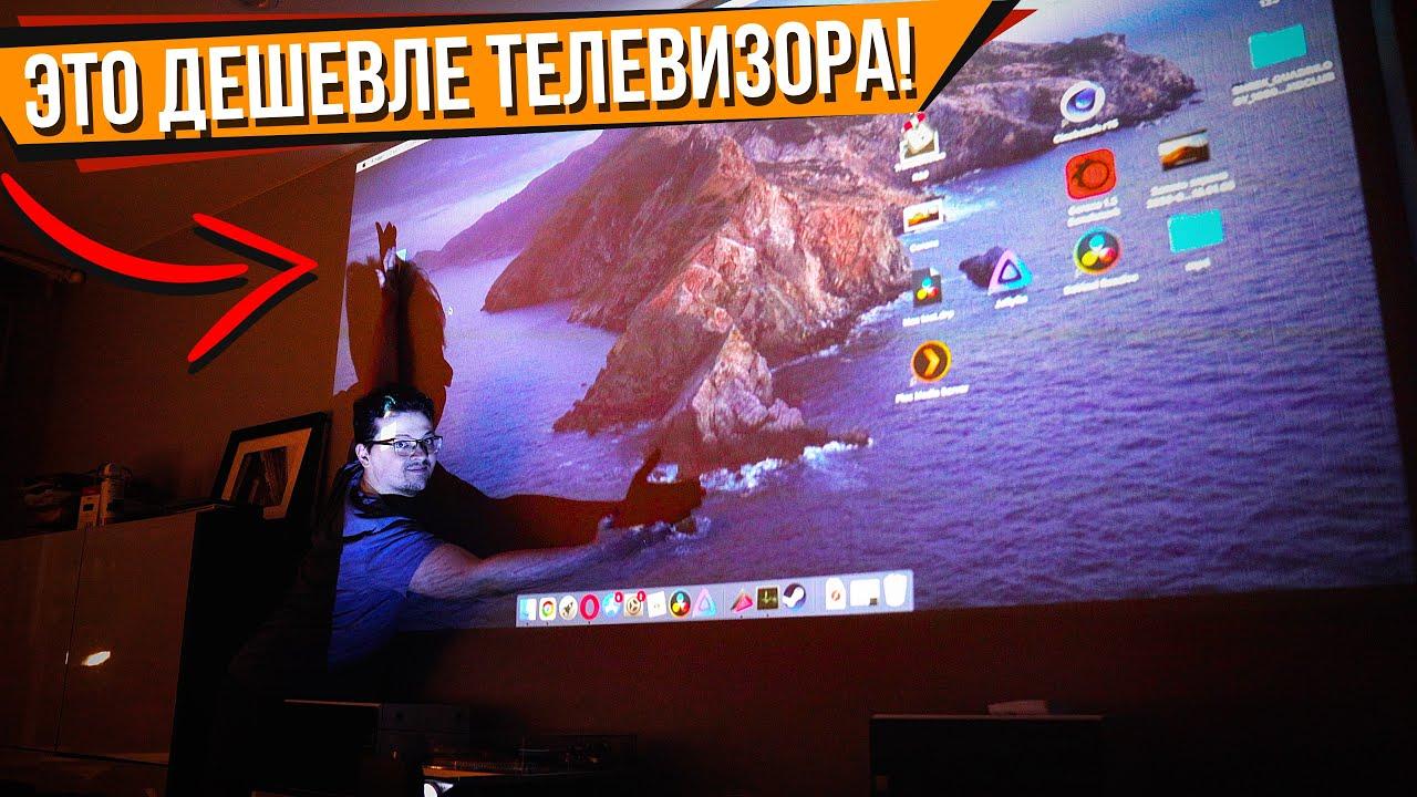 Домашний кинотеатр дешевле телевизора? Рассказываю как я собрал свою бюджетную гигантскую медиазону!